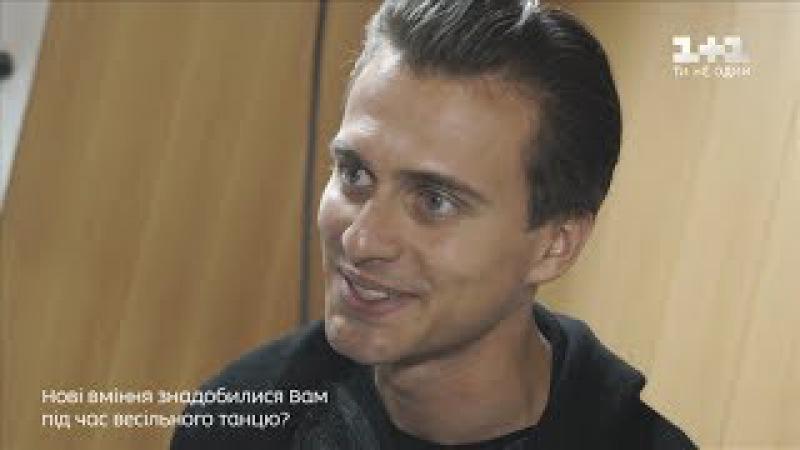 Олександр Скічко я зтанцював би з Юрієм Ткачом