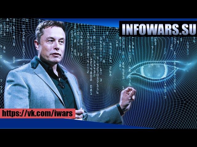 Илон Маск Искусственный интеллект это фундаментальная угроза для человечества