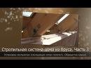 Крыша своими руками Часть 3 Установка скользячек Обрешетка крыши Баннер вместо рубероида