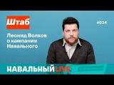 Штаб. Леонид Волков о кампании Навального. Эфир #034