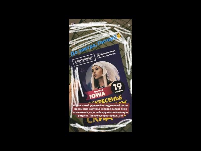 Story Кати IOWA (Айова) Концерт в ТРК Континент С-Петербург 19.11.2017