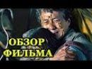 ПАССАЖИР 2017 ОБЗОР ФИЛЬМА ДЖЕКИ ЧАН И ПИРС БРОСНАН