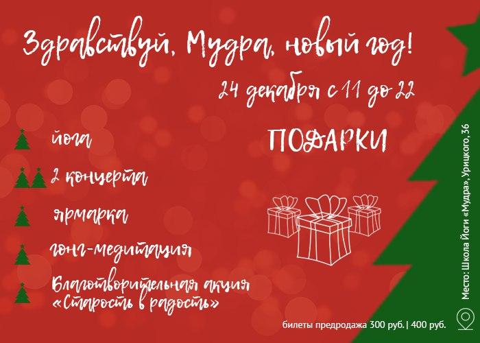 Афиша Тюмень Здравствуй, Мудра, новый год!
