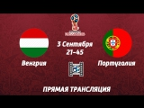 Венгрия - Португалия live трансляция