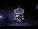 Мисс Россия 2017. Выход в купальниках