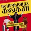 НЕЙРОМОНАХ ФЕОФАН || 24/11, РОСТОВ-НА-ДОНУ