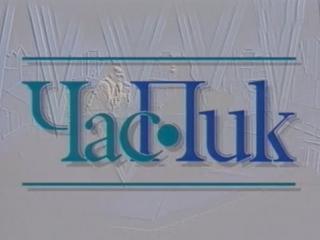 Час пик с Владиславом Листьевым. Иосиф Кобзон (1 канал Останкино, 02.06.1994)