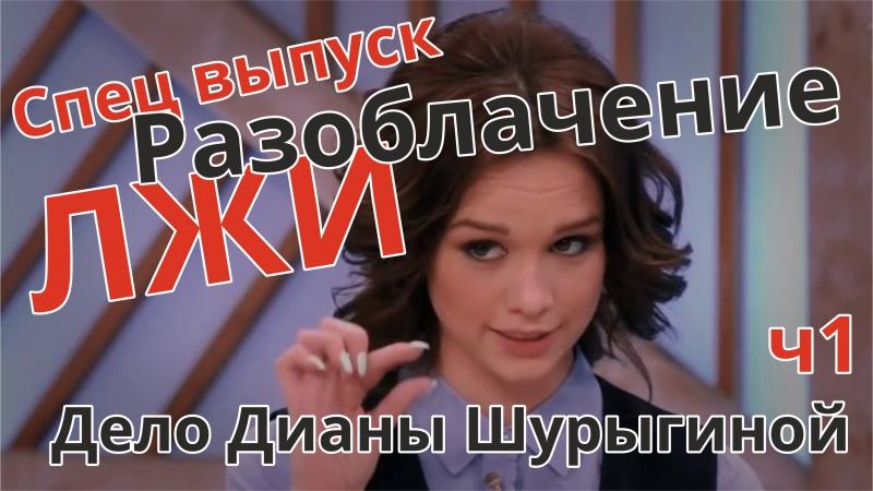 Разоблачение лжи Дианы Шурыгиной от профайлера, часть первая