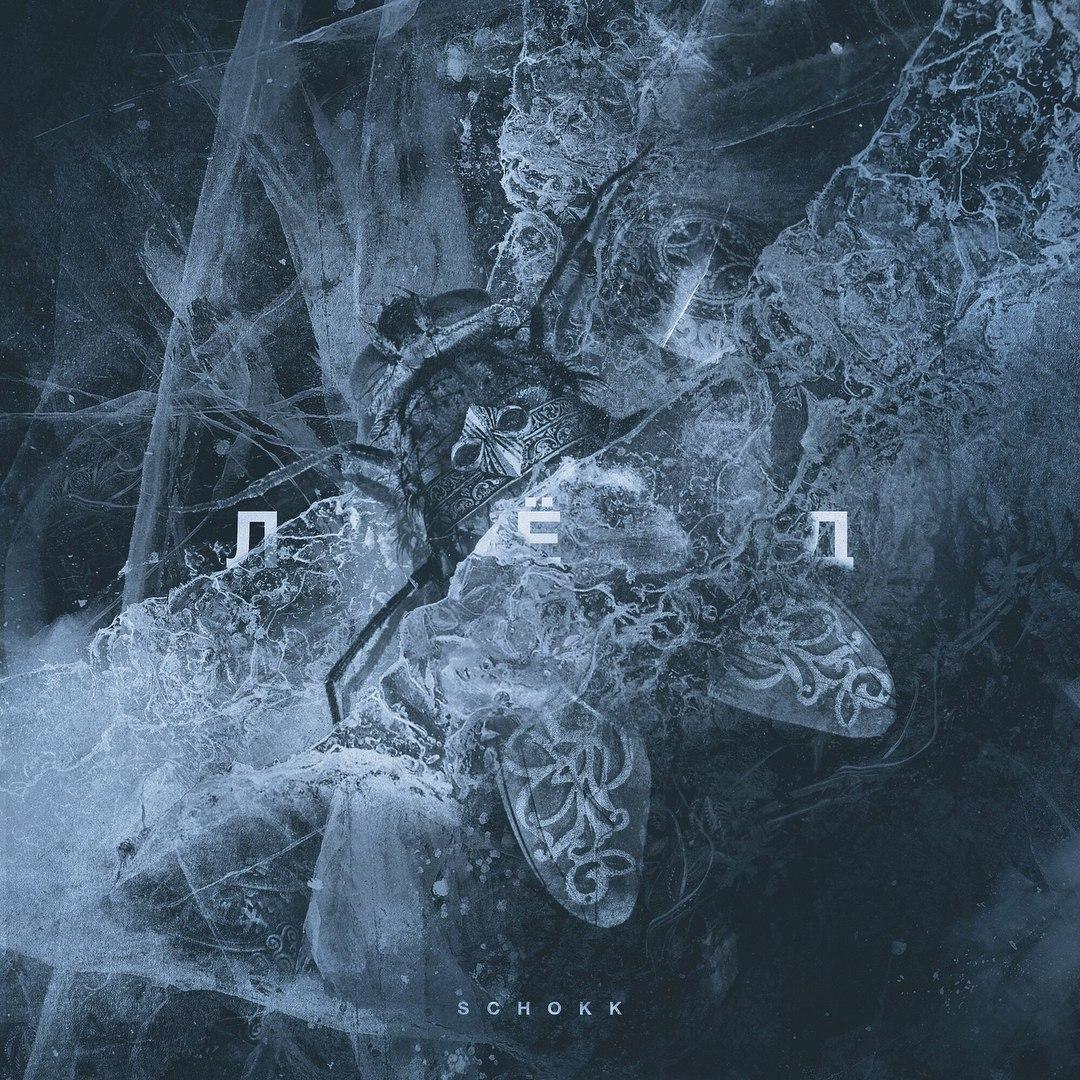 Schokk – Лёд (2017)