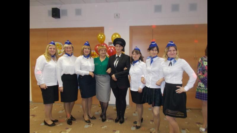 танец стюардесс к юбилею Ирины Константиновны