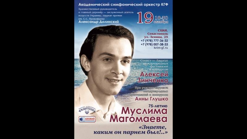 концерт «Знаете каким он парнем был…» посвящённый 75-летию Муслима Магомаева. 1