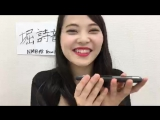 170315 AKB48 no Myonichi Yoroshiku! #40 (Хори Шион)