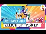Just Dance 18 — E3 2017