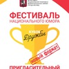 Фестиваль юмора «Кубок дружбы»