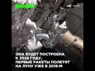 РФ и США на Луне | ROMB