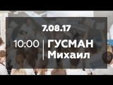 Всетреча участников 6 смены форума «Территория смыслов» с Михаилом Гусманом