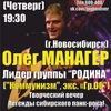 28/09 (чт) Олег МАНАГЕР Судаков в клубе BIG BEN