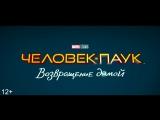 ЧЕЛОВЕК-ПАУК - ВОЗВРАЩЕНИЕ ДОМОЙ (2017) - Русский ТРЕЙЛЕР #3 (ФАНТАСТИКА)