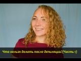 (+18)Виктория Туманова - что нельзя делать после шугаринга ?