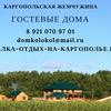 """Гостевые дома """"Каргопольская жемчужина"""""""