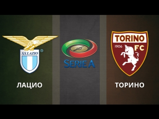 Лациo - Торинo 3-1 (13.03.17)