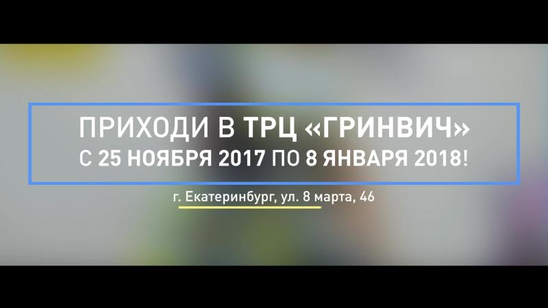 Робополис - Выставка роботов в Екатеринбурге!