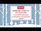 Зимние советы от Paclan. 7 способов для уюта и хорошего настроения.