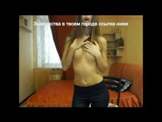 Молодая блядь тресет своими маленькими сиськами на вебку секс порно молодые
