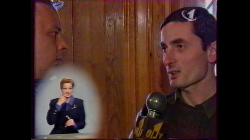 Staroetv.su / Новости (ОРТ, 22.02.1998) Фрагмент