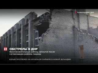 После обстрела жители Коминтернова остались без газа и света