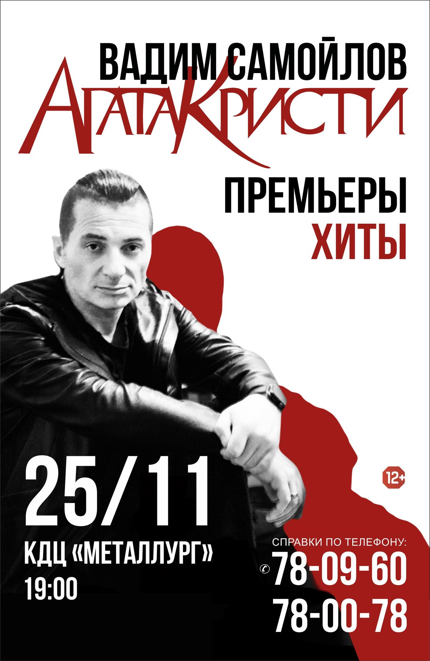 Вадим Самойлов (Агата Кристи) «Премьеры. Хиты»