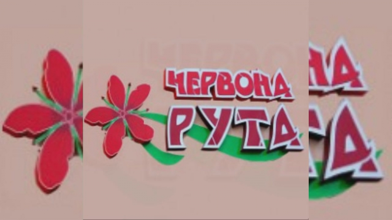 Тафійчук Роман Червона рута Chervona ryta символ Украінськоі естрадноі пісні