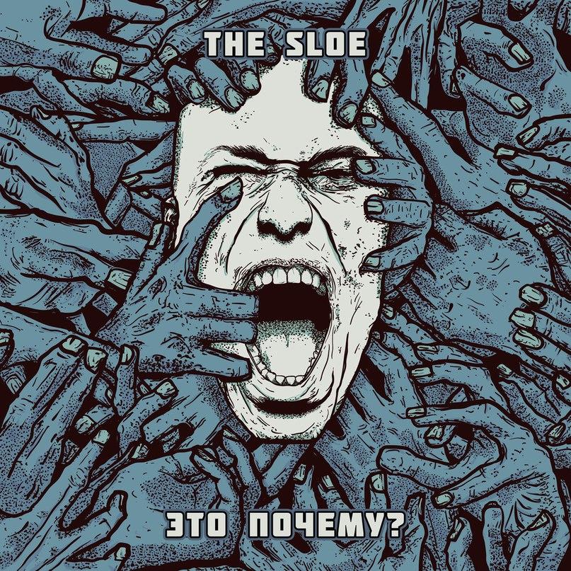 Новый EP группы THE SLOE - Это почему? (2017)