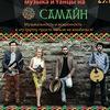 Four Winds (Ирландия): музыка и танцы на Самайн
