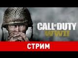 Call of Duty: WWII — премьера геймплея
