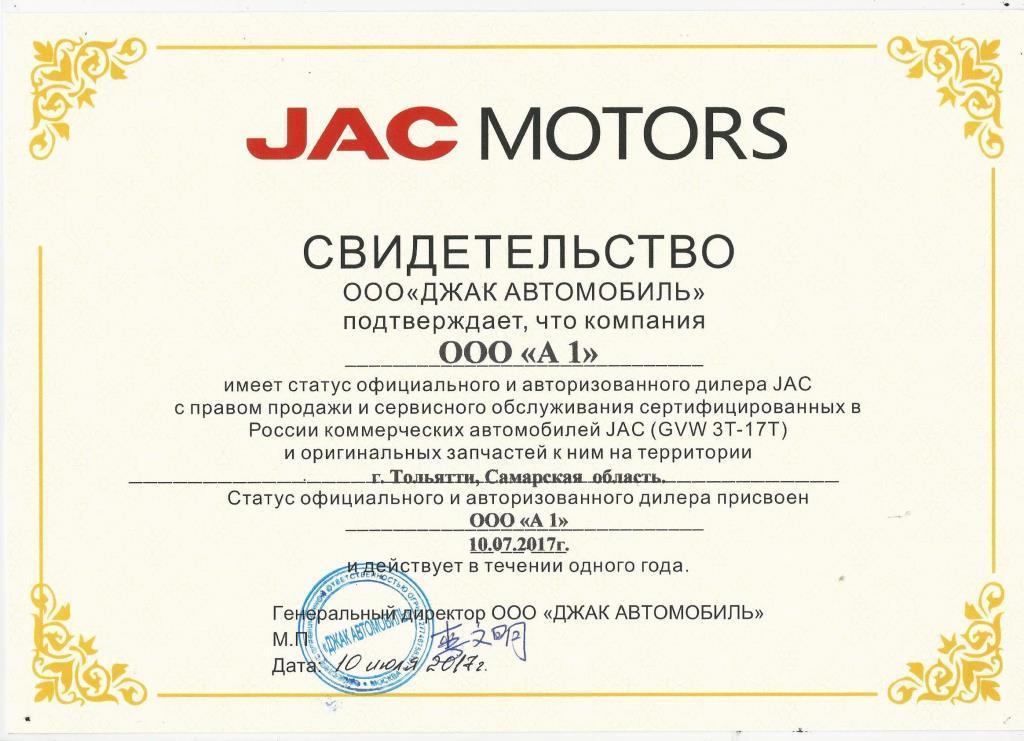 Компания А1 официальный дилер JAC N серии