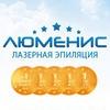 Лазерная эпиляция в Киеве «Люменис»