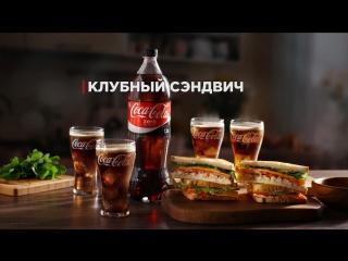 Клубный сэндвич от Coca-Cola