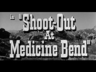 Перестрелка в Медисин-Бэнд / Shoot-Out at Medicine Bend 1957