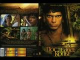 Последнее копье ( 2005 )