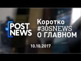 10.10 | Иностранные контрактники появятся в армии России