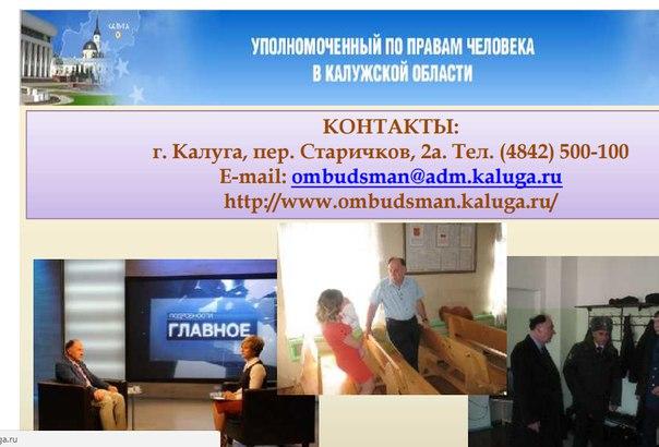 #тема Для освободившихся из мест лишения свободы в Калужской области е
