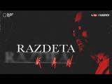 KAN  Раздета (премьера клипа, 2017)