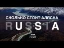 150 лет назад Россия продала Аляску США