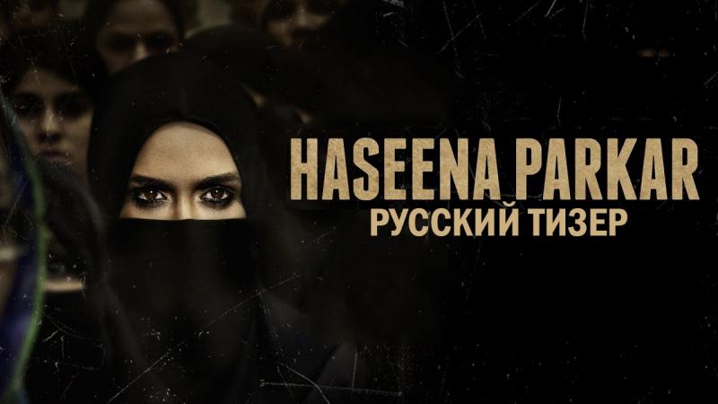 Русский тизер к фильму «Haseena Parkar/Хасина Паркар»
