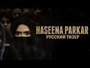 Русский тизер к фильму Haseena Parkar Хасина Паркар