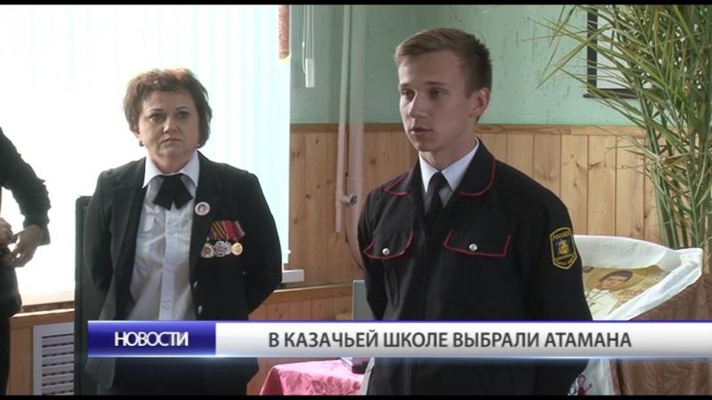 V kazachyey shkole vybrali atamana