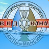 "МП ""Водоканал"" г. Ханты-Мансийск"