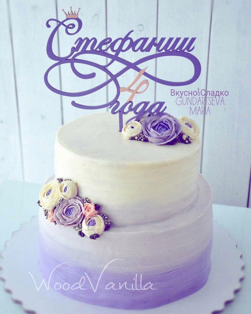 #торт от Мария Гундарцева-Хромова увенчанный нашим топпером  #топперназаказ #WoodVanilla #топпер #топпервторт #назаказ