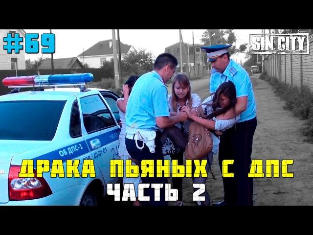 ГОРОД ГРЕХОВ 69 - ДРАКА ПЬЯНЫХ АУЕ С ДПС 2